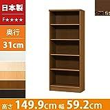 本棚 幅60 高さ150 5段 日本製 大容量 書棚 木製 収納 収納棚 コミック収納 文庫本棚 棚 ラック エースラック カラーラック ブラウン