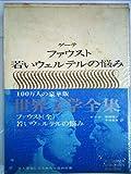 世界名作全集〈第2〉ファウスト 悲劇・若いウェルテルの悩み (1967年)