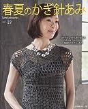 春夏のかぎ針あみ vol.19 (Let's Knit series)