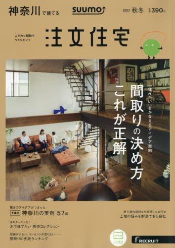 注文住宅を建てるなら SUUMO注文住宅 神奈川で建てる 2017年秋冬号