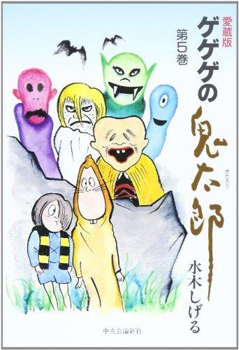 ゲゲゲの鬼太郎 (第5巻) (CHUKO★COMICS)の詳細を見る