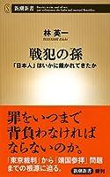 戦犯の孫: 「日本人」はいかに裁かれてきたか (新潮新書)