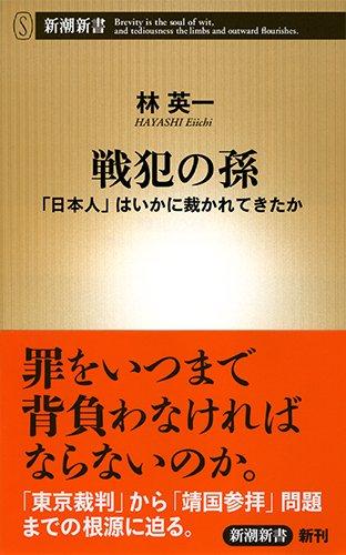 戦犯の孫: 「日本人」はいかに裁かれてきたか (新潮新書)の詳細を見る