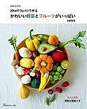 増補改定版 かわいい野菜とフルーツがいっぱい