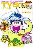 特別版 2016年 3/5 号 [雑誌]: TVBros(テレビブロス) 増刊