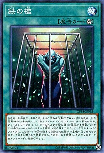 鉄の檻 ノーマル 遊戯王 コレクターズパック2018 cp18-jp012