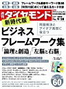 週刊ダイヤモンド 2019年 9/28号 雑誌 (ビジネスフレームワーク集)