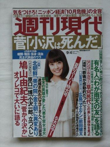 週刊現代 平成22年9月4日号 -