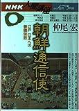 朝鮮通信使―江戸日本への善隣使節 (NHK人間講座)