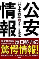 井上太郎 (著)(6)新品: ¥ 1,512ポイント:46pt (3%)6点の新品/中古品を見る:¥ 1,512より