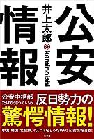 井上太郎 (著)(5)新品: ¥ 1,512ポイント:46pt (3%)6点の新品/中古品を見る:¥ 1,512より