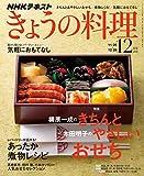 NHK きょうの料理 2018年 12月号 [雑誌] (NHKテキスト)