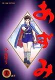 あずみ(33) (ビッグコミックス)