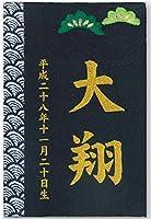 名入れ木札 彩葉 (いろは) 金襴 松 金プリント名入れ 五月人形 端午の節句 徳永鯉のぼり 601-051