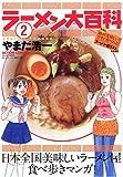 ラーメン大百科 2 (アクションコミックス)