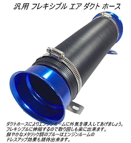 汎用 フレキシブル エア ダクト ホース インテーク パイプ ファンネル 吸気口