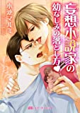 妄想小説家の幼なじみの落とし方v (BLスイートコミック)