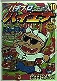 パチプロハイエナ 10 (ニチブンコミックス)