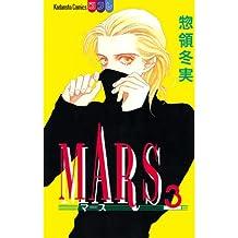 MARS(3) (別冊フレンドコミックス)
