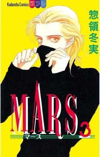 MARS(3) (別冊フレンドコミックス)の詳細を見る