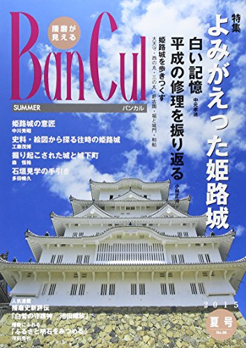 Ban Cul 2015夏号―播磨が見える 特集:よみがえった姫路城 自然発見ヒシ(菱)