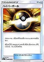 ポケモンカードゲーム SM9 拡張パック タッグボルト ハイパーボール U | ポケカ グッズ トレーナーズカード