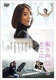 台北発メトロシリーズ~忠孝復興駅~振り向いたらそこに[DVD]