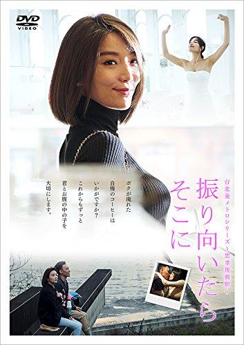 台北発メトロシリーズ~忠孝復興駅~ 振り向いたらそこに DVD