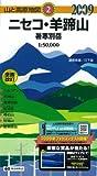 関連アイテム:ニセコ・羊蹄山 2009年版—暑寒別岳 (山と高原地図 2)