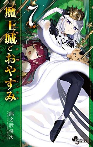 魔王城でおやすみ(7) (少年サンデーコミックス)