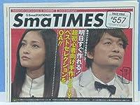 SmaTIMES スマタイムズ #557 黒木メイサ 香取慎吾 SMAP スマップ テレビ朝日 2014年 スマステーション SmaSTATION