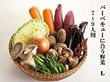 ベジッポ BBQに合う野菜 L 7~9人前/丸ごと