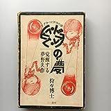 ドグラ・マグラの夢—覚醒する夢野久作 (1971年)