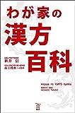 わが家の漢方百科 (かもめの本棚)