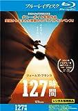 127時間 ブルーレイディスク [レンタル落ち]
