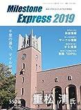 Milestone Express 【マイルストーン エクスプレス】