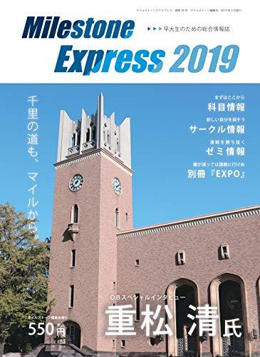 Milestone Express 【マイルストーン エクスプレス】の詳細を見る