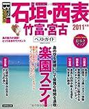 石垣・西表・竹富・宮古ベストガイド 2011年版(SEIBIDO MOOK BEST GUIDE)