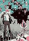 真夜中のオカルト公務員 第10巻 (あすかコミックスDX)