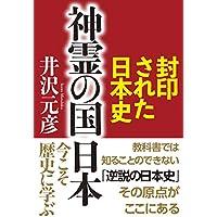 封印された日本史 神霊の国 日本