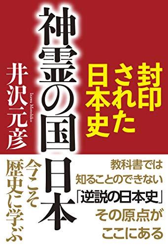 [画像:封印された日本史 神霊の国 日本]