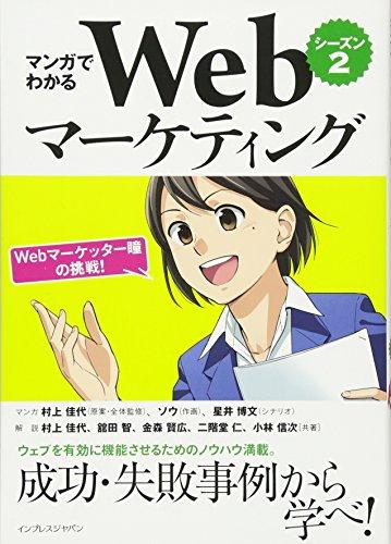 マンガでわかるWebマーケティング シーズン2—Webマーケッター瞳の挑戦! —