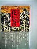 花伝書 (1980年)
