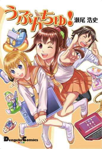 うぶんちゅ! (電撃コミックス EX 172-1) [コミック] / 瀬尾 浩史 (著); アスキー・メディアワークス (刊)