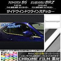 AP サイドウインドウラインステッカー クローム調 トヨタ/スバル 86/BRZ ZN6/ZC6 前期/後期 2012年03月~ ブルー AP-CRM2200-BL 入数:1セット(4枚)