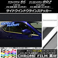 AP サイドウインドウラインステッカー クローム調 トヨタ/スバル 86/BRZ ZN6/ZC6 前期/後期 2012年03月~ イエロー AP-CRM2200-YE 入数:1セット(4枚)