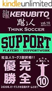 KERUBITO 蹴る人 読むサッカーマガジン 10巻 表紙画像