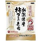 【大幅値下がり!】たいまつ食品 新潟県産 杵つきもち 800gが激安特価!