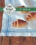 ZOPFのおうちパン テーブルロール