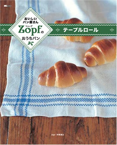 ZOPFのおうちパン テーブルロールの詳細を見る